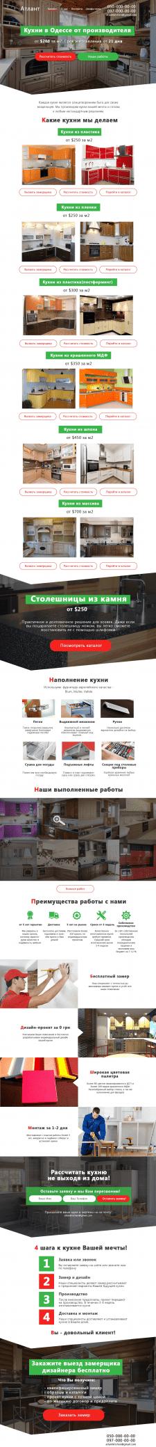 Дизайн Landing Page Кухни под заказ
