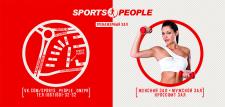 еврофлаер для спортзала