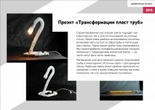 Презентация лампа из труб