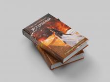 Обложка для книги 1 часть
