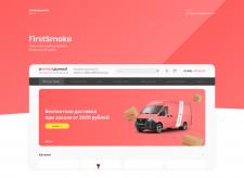 FirstSmoke | Online store.