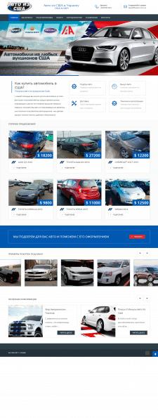 Разработка сайта продажи авто из США
