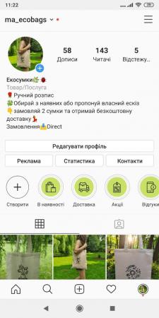 Просування профілю ma_ecobags