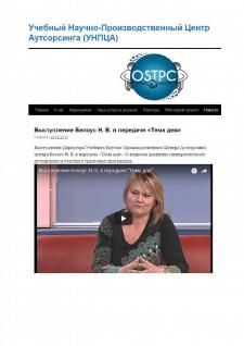 Ведение раздела новостей на информационном ресурсе