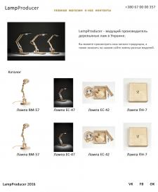 Сайт для производителя деревьяных ламп