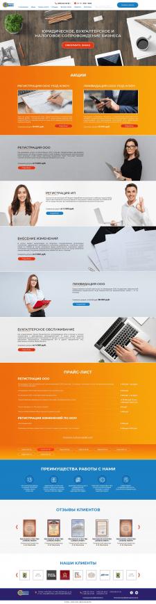 """дизайн сайта для компании """"Верное дело"""""""
