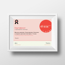 Сертификат для мед. центра Wei Long