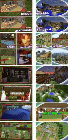 Графика для приложений (Minecraft - Mod / Maps)