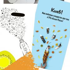 Графический дизайн: макет пакета + баннер