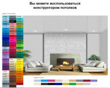 Второй заказ от владельцев сайта http://potolki-sm