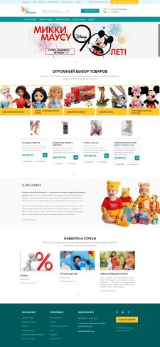 Магазин детских игрушек, и разных товаров для дете