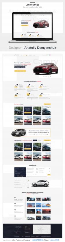 Лендинг по продаже авто из США