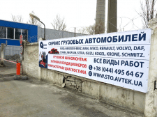 Наружная реклама СТО