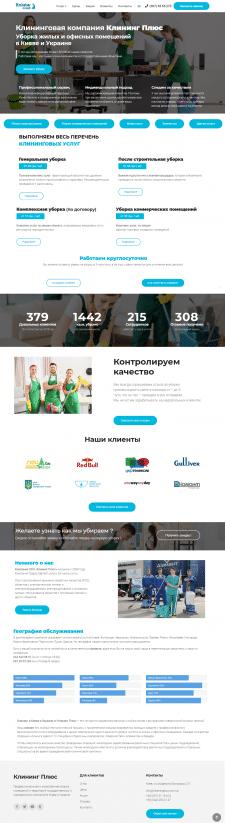 Создание сайта для Клининг Плюс