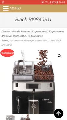 Seo текст. Автоматическая кофемашина Saeco Lirik
