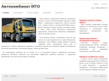 Автокомбинат МТО