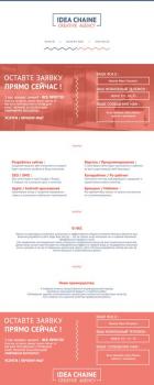 Дизайн главной страницы IDEA CHAINE
