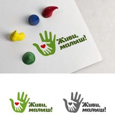 Разработка логотипа для фонда «Живи малыш»