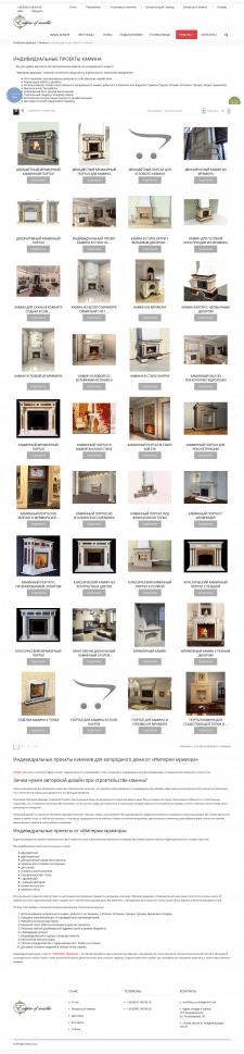 Описание категории Индивидуальные проекты каминов