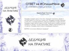 """Группа вконтакте """"Дедукция на практике"""""""