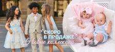 Баннер на сайт детской одежды
