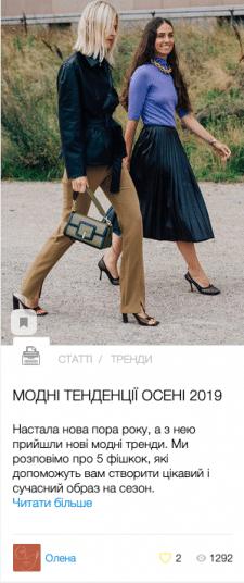 """Cтатья на тему """"Модные тенденции осени 2019"""""""