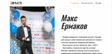 """Сайт-лендинг: """"Сайт ведущего Макса Ермакова"""""""