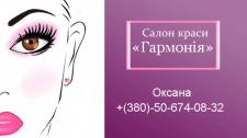 Дизайн візитки для салону краси