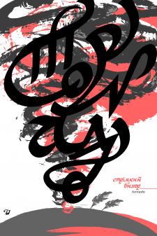 """Шрифтовой плакат """"Торнадо"""""""