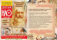 Обложка журнала. Рекламный модуль
