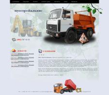 Сайт-визитка Мусстройальянс