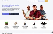 GamesDonate - делал скрипты, и фиксил дизайн