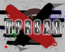 """Intro: """" Правда """""""