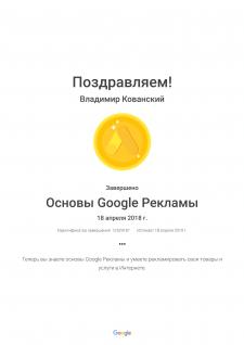 """Сертификация """"Основы Google рекламы"""""""