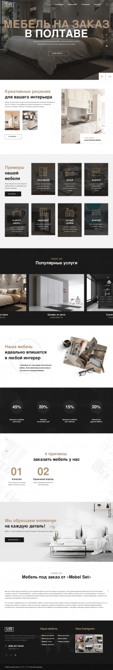 Корпоративный сайт мебели