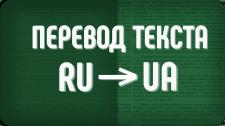 Перевод RU-UA