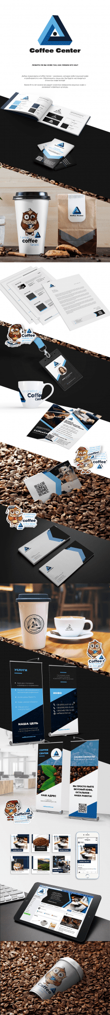 Branding for the Coffee Center
