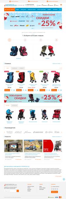 Сайт интернет-магазина Автокресла