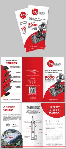 Буклет TASHIKO