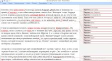 Корректура статьи для euro-football.ru