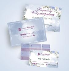 сертификат и визитка