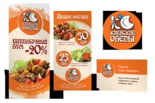 Киевские обеды