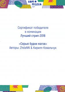 Сертификат за победу в конкурсе комиксов