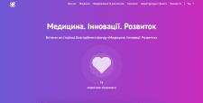 """Создание сайта для """"МЕДИЦИНА. ІННОВАЦІЇ. РОЗВИТОК"""""""