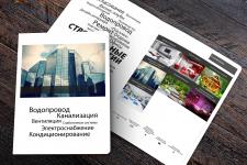 marketing kit Строительство