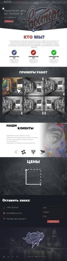 Дизайн сайта арт-группы