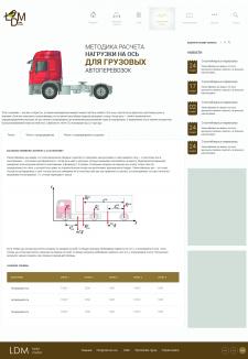 Инструкции для грузовых автомобилей