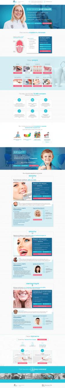Лендинг для клиники стоматологии