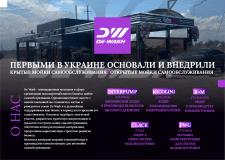 Перевод коммерческого предложения укр-рус