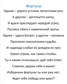 "Стихотворение ""Фортуна"""